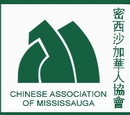 Chinese Association of Mississauga